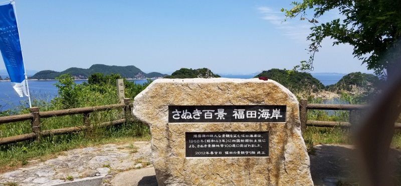 fukuda_20190522_122939 (800x372)