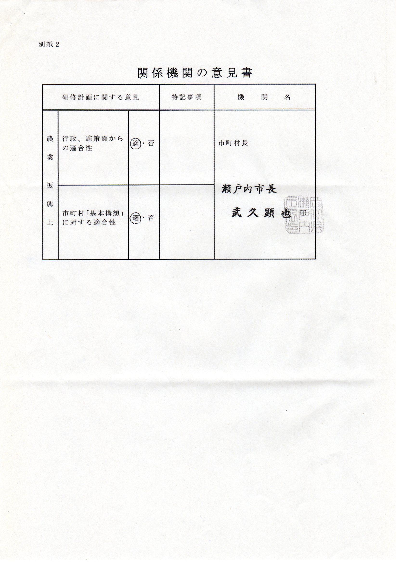 kankeikikanikensho001