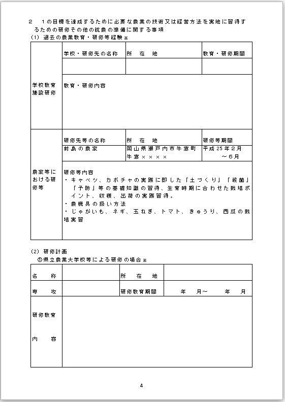 sinseisho614_3