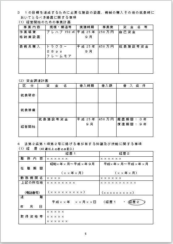sinseisho614_5