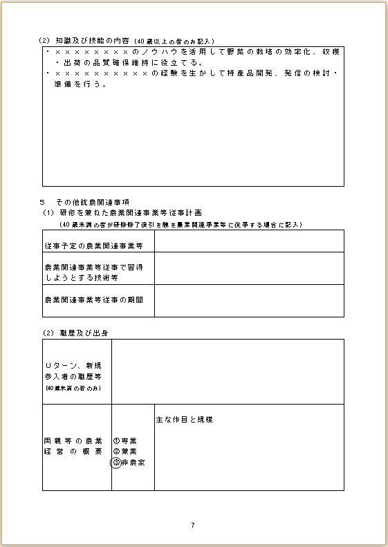 sinseisho614_6