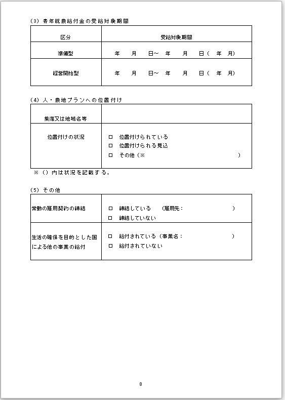 sinseisho614_7